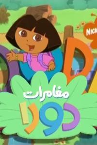 حلقات دورا بالعربي mbc3