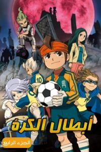 مسلسل أبطال الكرة الجزء 4