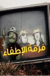 فرقة الإطفاء