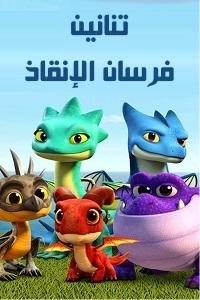 تنانين فرسان الإنقاذ الموسم 1