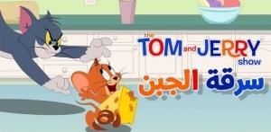 سرقة الجبن توم وجيري