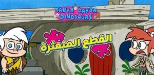 يابا دابا ديناصور القطع المبعثرة