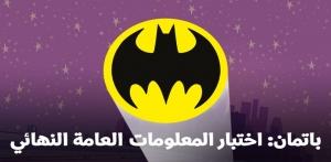 باتمان: اختبار المعلومات العامة النهائي