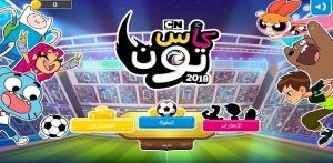 كأس تون 2018