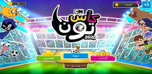 كأس تون 2020