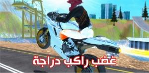 غضب راكب دراجة
