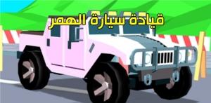 قيادة سيارة الهمر