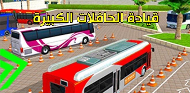 قيادة الحافلات الكبيرة