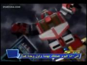 فرقة الإنقاذ الآلي الحلقة 36