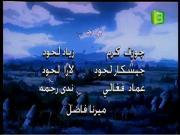 الأميرة شهرزاد الحلقة 47