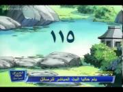 ينبوع الأحلام الحلقة 115