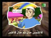 حكاية التجويد الحلقة 21