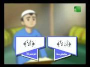 حكاية التجويد الحلقة 29