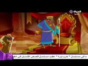 قصص الإنسان في القرآن الحلقة 2