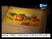 قصص الإنسان في القرآن الحلقة 6