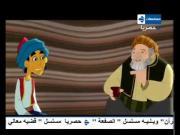 قصص الإنسان في القرآن الحلقة 7