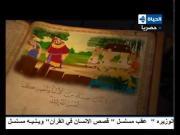 قصص الإنسان في القرآن الحلقة 8
