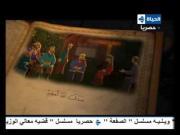 قصص الإنسان في القرآن الحلقة 20