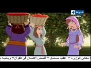 قصص الإنسان في القرآن الحلقة 21