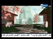 قصص الإنسان في القرآن الحلقة 22