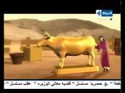 قصص الإنسان في القرآن الحلقة 24