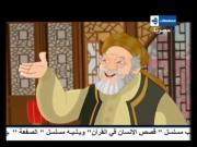 قصص الإنسان في القرآن الحلقة 25
