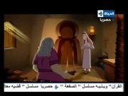 قصص الإنسان في القرآن الحلقة 26