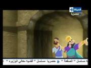 قصص الإنسان في القرآن الحلقة 27