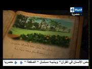 قصص الإنسان في القرآن الحلقة 28