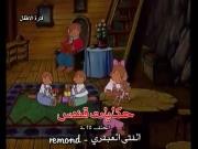 حكايات قندس الحلقة 25
