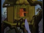 حكايات قندس الحلقة 27