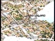مغامرات سنبل الحلقة 26