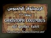 كريستوفر كولومبوس الحلقة 22