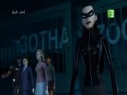 احذر باتمان الحلقة 20