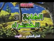 الغابة الخضراء الحلقة 43