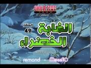 الغابة الخضراء الحلقة 49