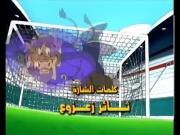 ماريو الهداف الحلقة 4