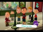 سمير الصغير الحلقة 16
