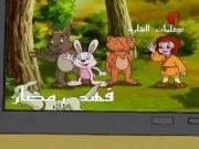 قصص لبيب الحلقة 2
