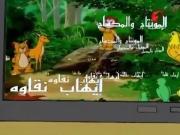 قصص لبيب الحلقة 4