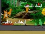 قصص لبيب الحلقة 7