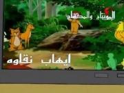 قصص لبيب الحلقة 13