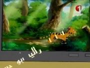 قصص لبيب الحلقة 16