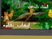 قصص لبيب الحلقة 24