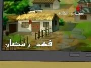 قصص لبيب الحلقة 28