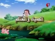 قصص لبيب الحلقة 38