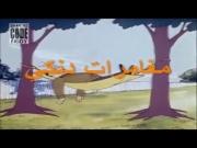 مغامرات دنكي الحلقة 16