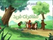 مغامرات فريد الحلقة 7