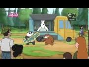 الدببة الثلاثة الحلقة 3