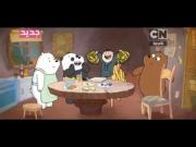الدببة الثلاثة الحلقة 4